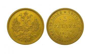 Russia, Tsardom until 1917, Alexander II, 1855-1881, Roubles