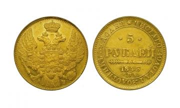 Russia, Tsardom, until 1917, Nikolaus I, 1825-1855, Roubles
