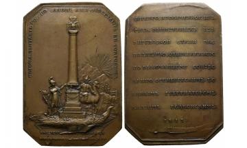 Russia, Alexander I, 1801-1825, Bronzeplaque 1815